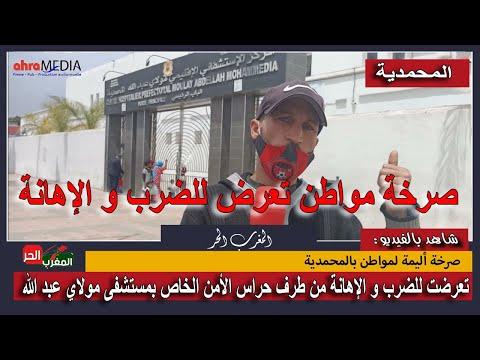 تعرضت للضرب و الإهانة من طرف حراس الأمن الخاص بمستشفى مولاي عبد الله – صرخة أليمة لمواطن بالمحمدية