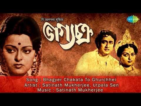 Bhagyer Chakata To Ghurchhei | Bhagya Chakra | Bengali Film Song | Satinath Mukherjee, Utpala Sen