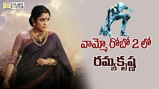 Ramyakrishnan To Play A Role In Rajinikanth 2Filmyfocus.com