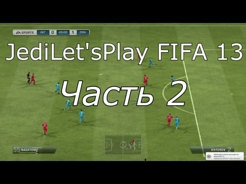 JediLet'sPlay FIFA 13. часть 2