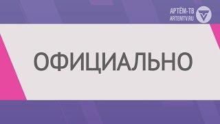 Официально (от 01.08.2019)