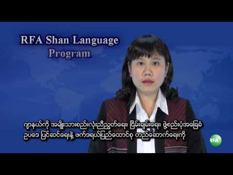 RFA Shan Language TV Program, 2013 October 2nd Week