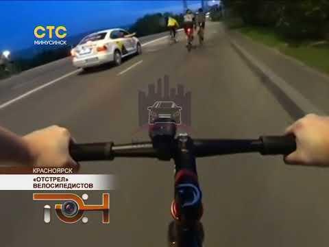 «Отстрел» велосипедистов