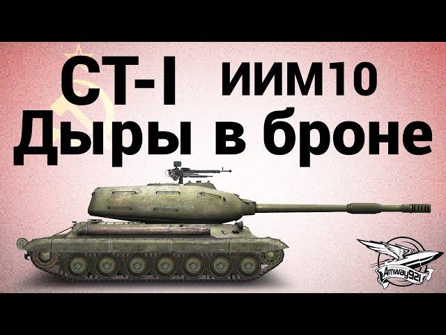 Обзор тяжелого танка СТ-1 от Amway921WOT в World of Tanks (0.9.8)