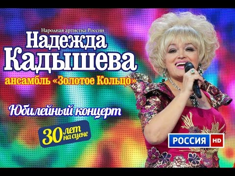 Юбилейный концерт Надежды Кадышевой