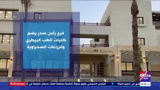 أبرز المعلومات حول جامعة الملك سلمان الدولية