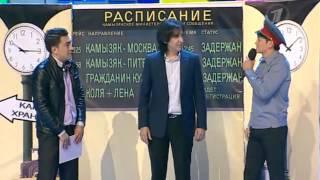 КВН Лучшее: КВН Камызяки - Кай Метов на вокзале