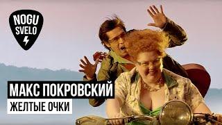 Макс Покровский - Желтые Очки