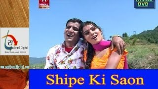 Full Length New Kumaoni Super Hit Movie/Film | Shipay Ki Sawn