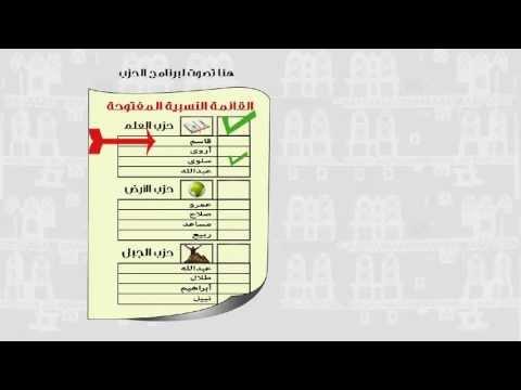 النظم الإنتخابية ـ ديمواطن