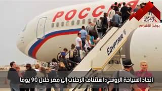 """موجز لأهم الأنباء من """"بوابة الأهرام"""" اليوم الثلاثاء 21 يناير 2020"""