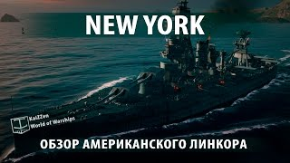 Американский линкор New York. Обзоры и гайды №18