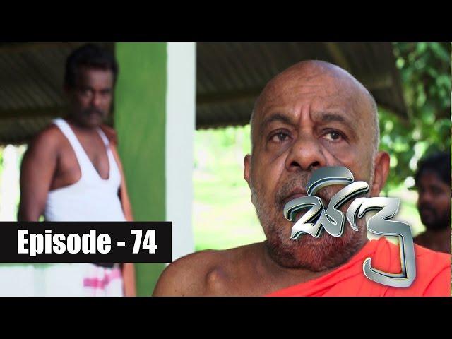 Sidu Episode 74