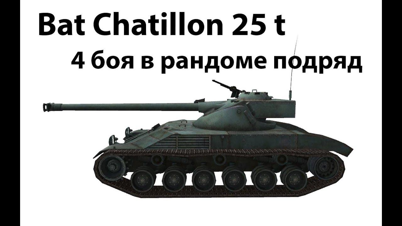 Bat Chatillon 25 t - 4 боя в рандоме подряд (1 и 2)