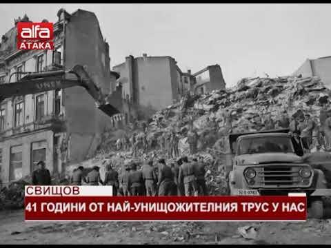4 март 1977 - земетресението във Вранча, взело над 100 жертви в Свищов