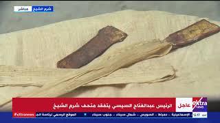 الرئيس السيسي يتفقد متحف شرم الشيخ