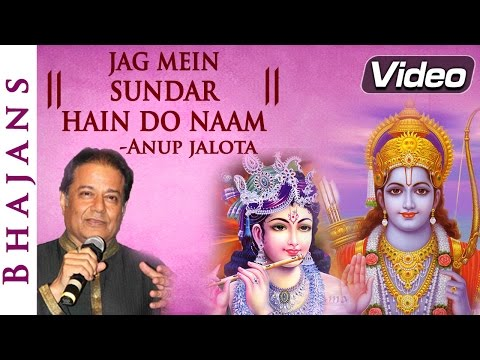 Hit Hindi Devotional Song - Jag Mein Sunder Hain Do Naam - Anup Jalhota