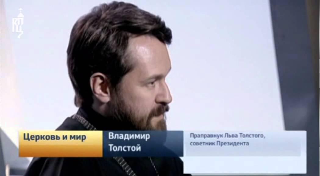 Лев Толстой и Церковь.