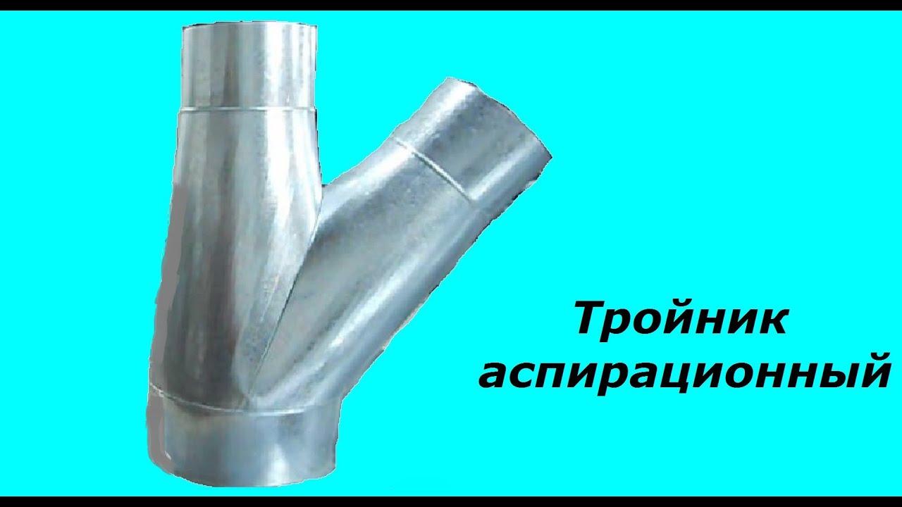 Как сделать отвод из трубы своими руками