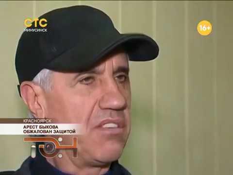Арест Быкова обжалован защитой