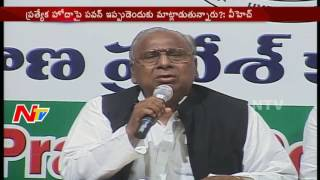 V Hanumantha Rao sensational Comments on Pawan Kalyan..