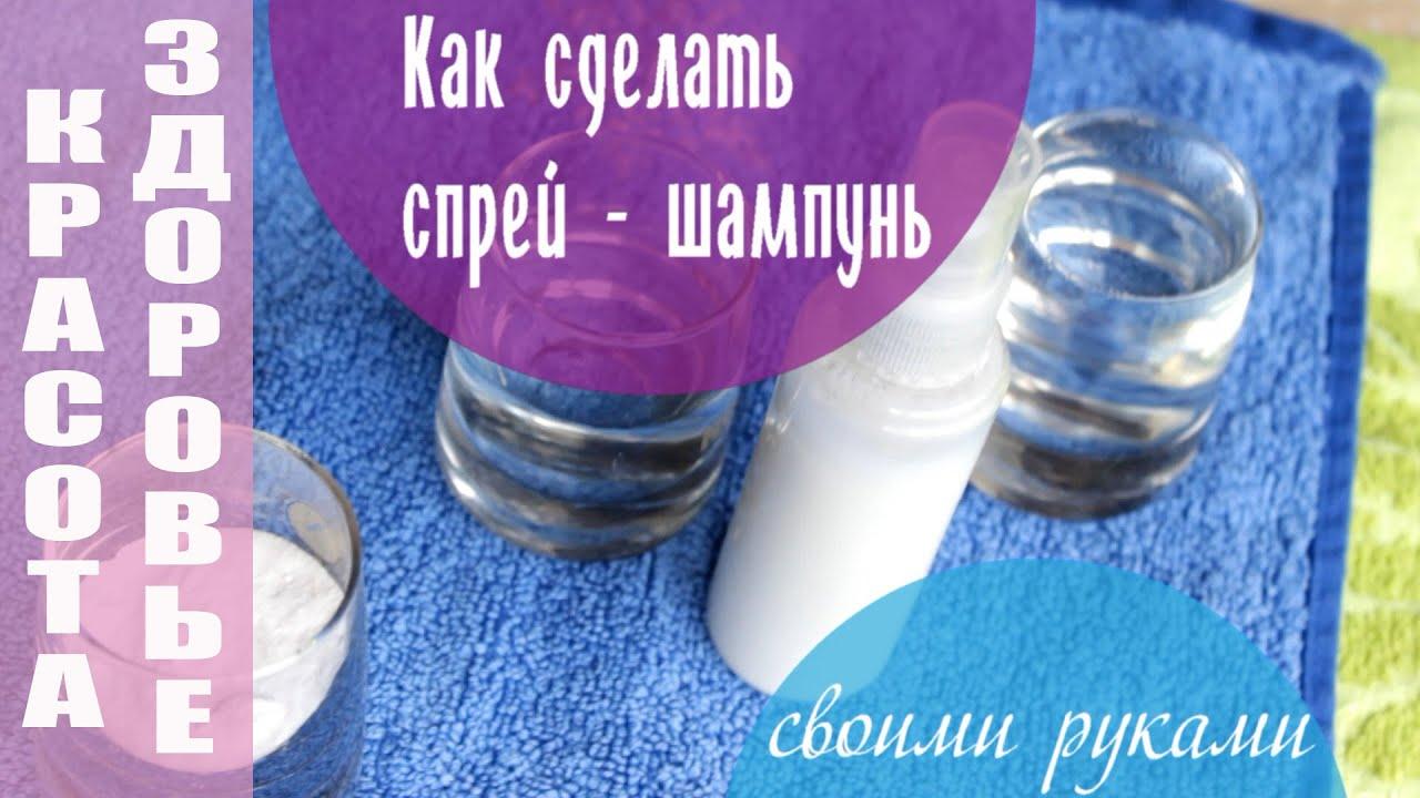 Сделать сухой шампунь в домашних условиях