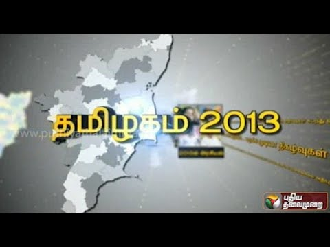 Padhivugal 2013 - Important happenings in Tamilnadu in the year 2013 Part01