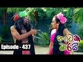 Samira TV - Nataka Marai - 437 - 1487545200 - Col3neg original