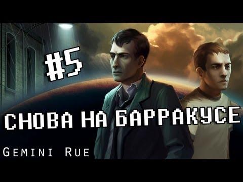 Gemini Rue (5-7 серия)