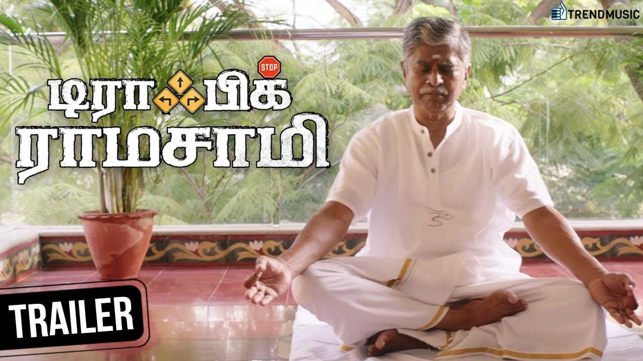 Traffic Ramasamy Tamil Movie Trailer | SA Chandrasekhar | Rohini | Prakash Raj | TrendMusic