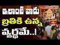 ఇలాంటి వాడు బ్రతికి ఉన్న వ్యర్థమే..! || Brahmasri Samavedam Shanmukha Sarma || Bhakthi TV