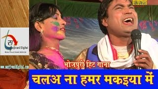 HD 2014 New Hot Bhojpuri Holi Song Chala Na Hamar