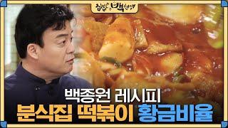 백종원, 달짝지근 ′떡볶이 소스′ 황금비율 공개! 집밥 백선생 26화