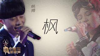 【选手片段】杨搏《枫》《中国新歌声》第11期 SING!CHINA EP.11 20160923 [浙江卫视官方超清1080P]