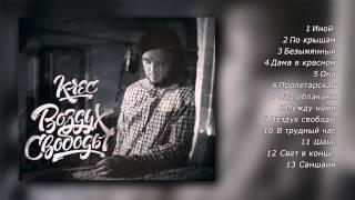 Krec - Воздух свободы (Альбом 2014)