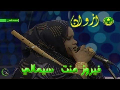 برنامج ازوان مع الفنانه فيروز منت سيمالي