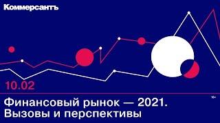 Финансовый рынок – 2021. Вызовы и перспективы. 10 февраля 2021