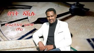 New Eritrean Music 2015: by Hani - Mihreteab Embaye - ሰዓት ኣኺሉ | Time is up!