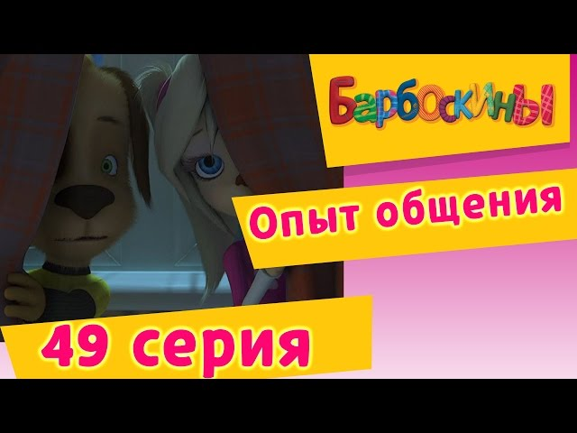 sddefault Барбоскины смотреть онлайн новые серии 2013