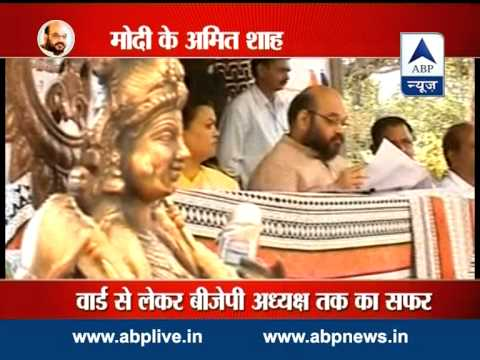 ABP News Special: BJP President Amit Shah's full profile