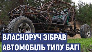 Житель Сєвєродонецька власноруч зібрав багі