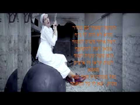 נעמי כפית - Wrecking Ball Parody (עם כתוביות)
