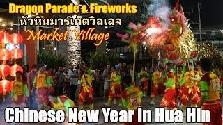 Dragon Parade Fireworks Hua Hin Market Village Chinese New Year
