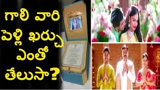 Gali Janardhan daughter's wedding card becomes controversi..