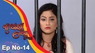 Kunwari Bohu | Full Ep 14 | 23rd Oct 2018 | Odia Serial – TarangTV