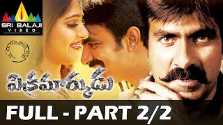 Vikramarkudu Telugu Full Movie || Part 2/2 | Ravi Teja, Anushka | With English Subtitles