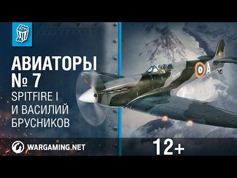 Spitfire I и Василий Брусников