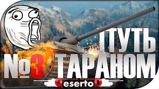 """Путь тараном - E50m"" №3 [04.04 - 21:00 МСК]"
