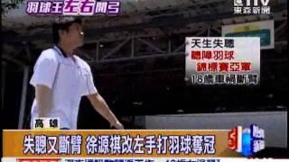 [東森新聞]失聰又斷臂 徐源祺改左手打羽球奪冠