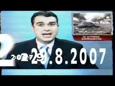 Φωνές μέσα από τη στάχτη - Όταν η Ελλάδα κάηκε...